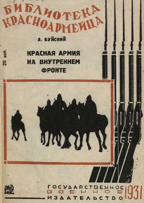 <strong>Красная армия на внутреннем фронте:</strong> борьба с белогвардейскими восстаниями, повстанчеством и бандитизмом