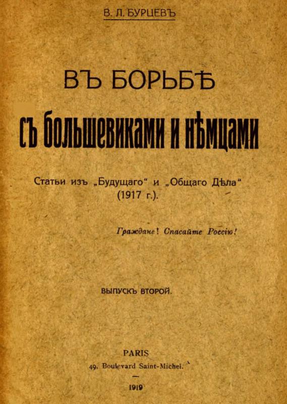 В борьбе с большевиками и немцами. Выпуск второй