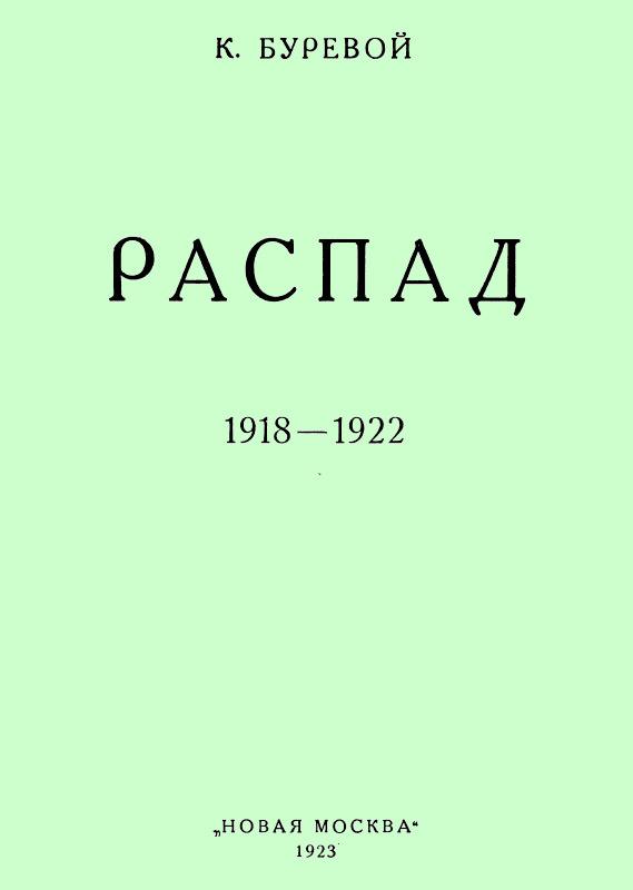 Распад. 1918-1922