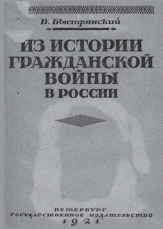 Из истории гражданской войны в России