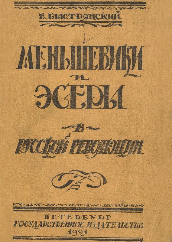 Меньшевики и эсеры в русской революции