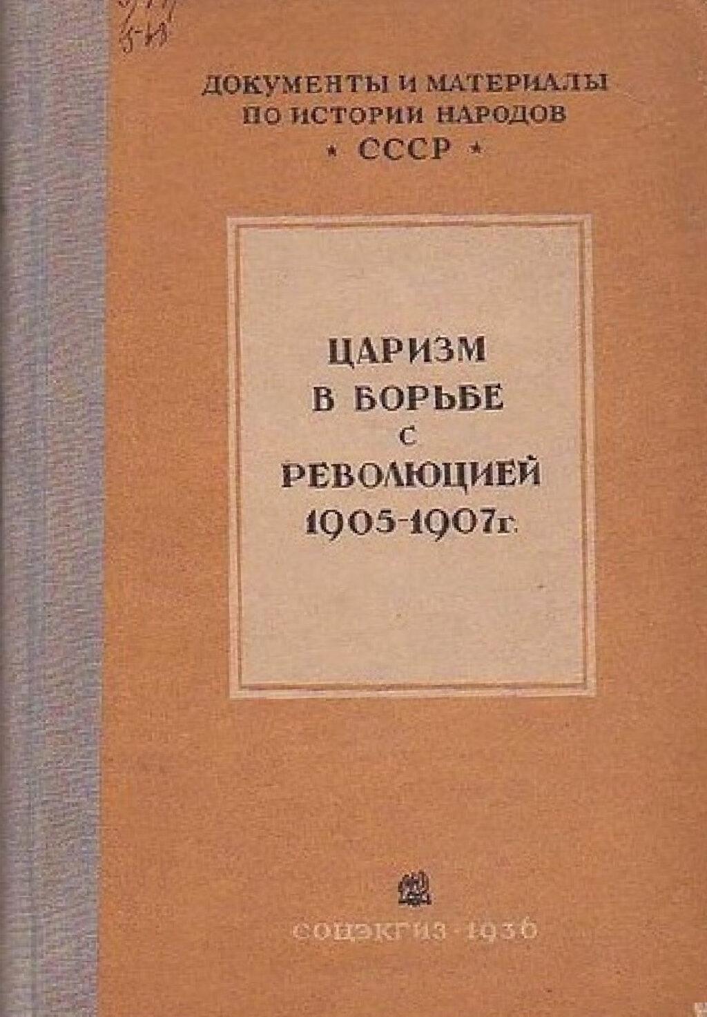 Царизм в борьбе с революцией 1905-1907 гг.