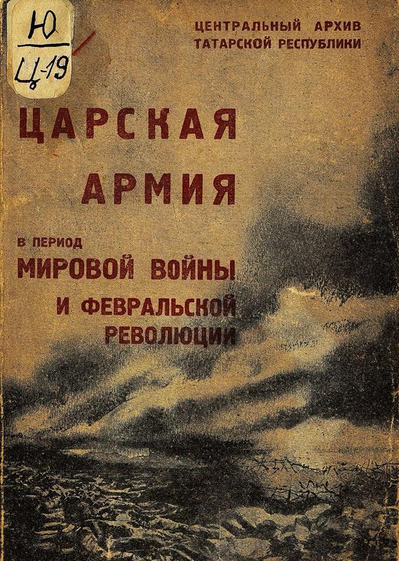 Царская армия в период мировой войны и февральской революции
