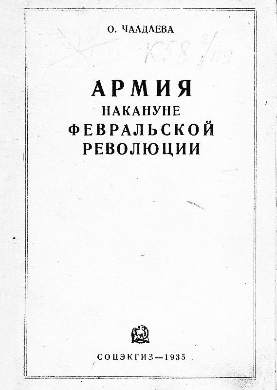 Армия накануне февральской революции