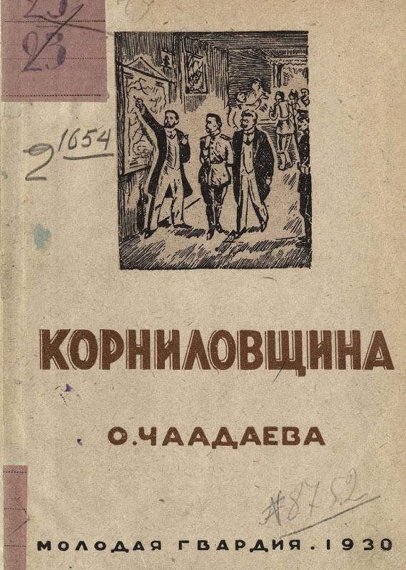 Корниловщина