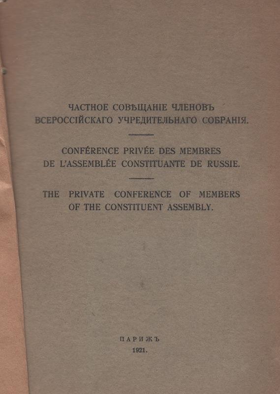 Частное Совещание членов Всероссийского учредительного собрания 8-21 января 1921 г.