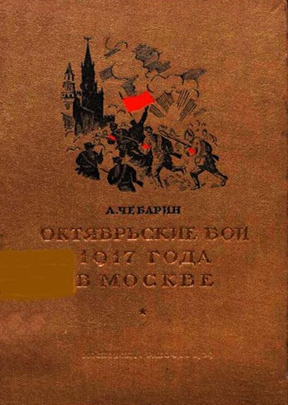 Октябрьские бои 1917 года в Москве