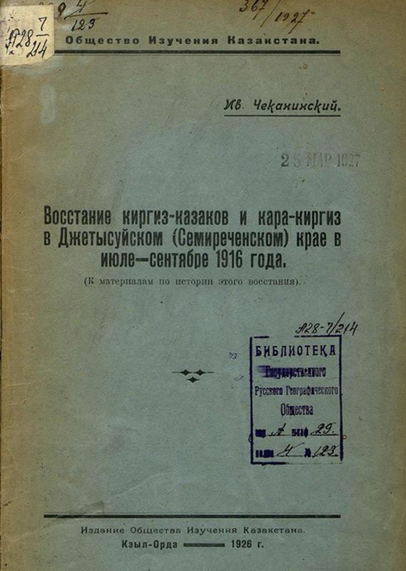 Восстание киргиз-казаков и каракиргиз в Джетысуйском <em>(Семиреченском)</em> крае в июле-сентябре 1916 года