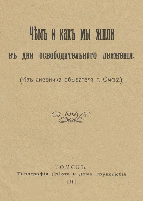 Чем и как мы жили в дни освободительного движения. Из дневника обывателя г. Омска