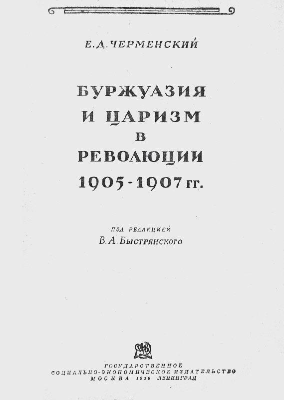 Буржуазия и царизм в революции 1905-1907 гг