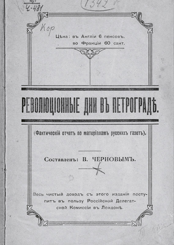 Революционные дни в Петрограде. Фактический отчет по материалам русских газет