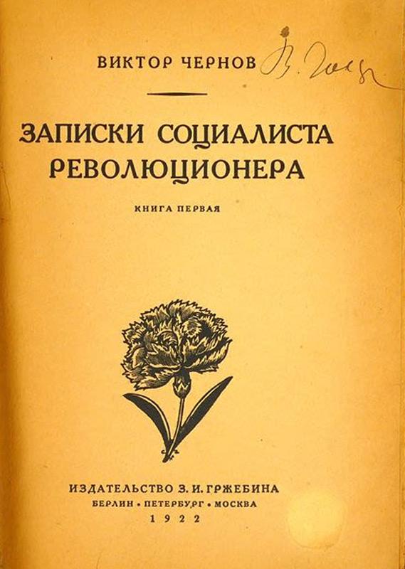 Записки социалиста-революционера