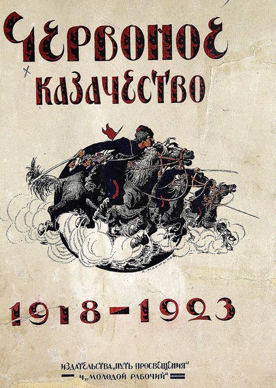 Червоное казачество. 1918-1923