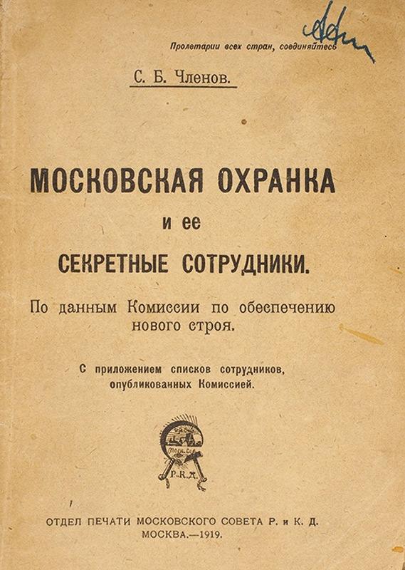 Московская охранка и ее секретные сотрудники