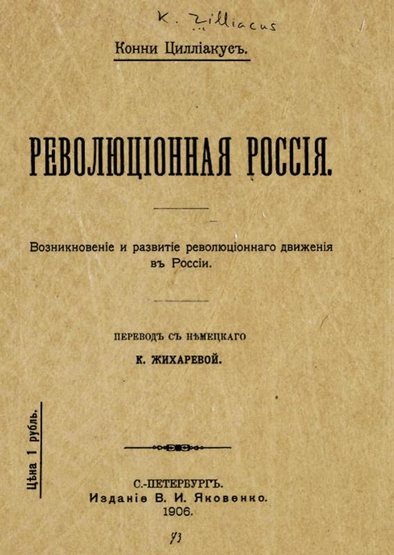 Революционная Россия. Возникновение и развитие революционного движения в России