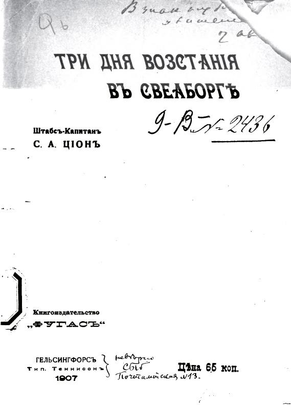 Три дня восстания в Свеаборге