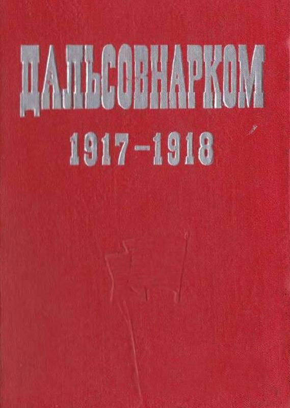 Дальсовнарком. 1917-1918