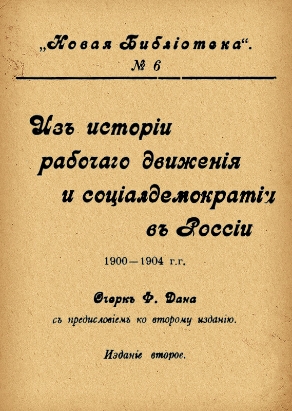 Из истории рабочего движения и социал-демократии в России. 1900-1904 гг.