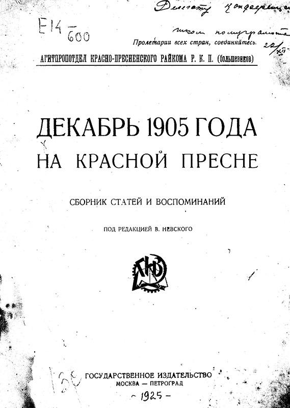 Декабрь 1905 года на Красной Пресне. Сборник статей и воспоминаний