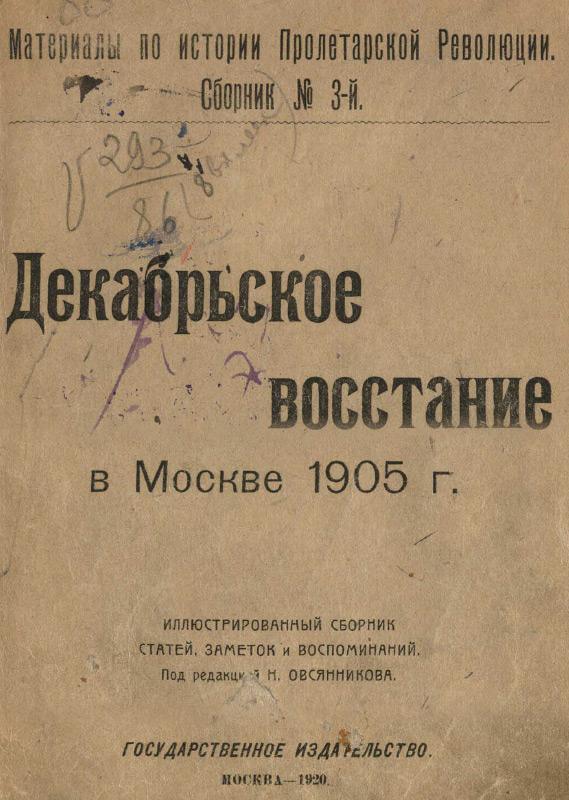 Декабрьское восстание в Москве 1905 г.