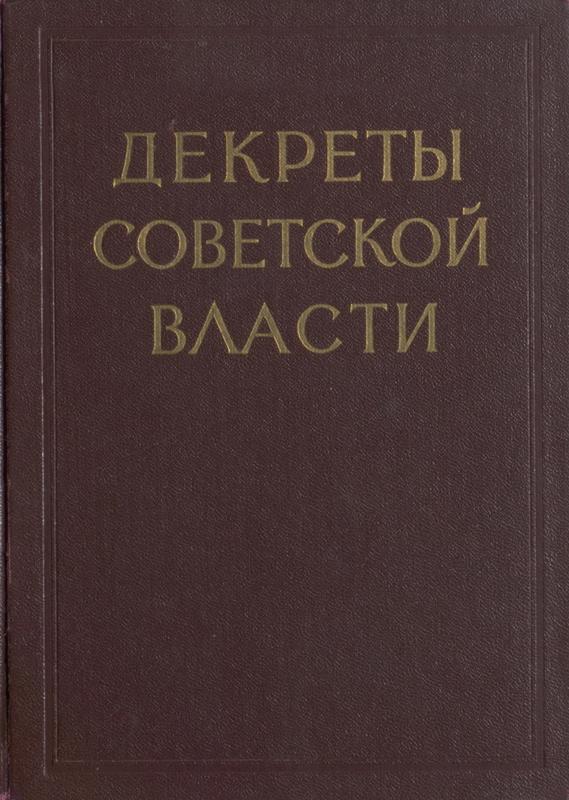 Декреты Советской власти. Т. I. 25 октября 1917 г. – 16 марта 1918 г.