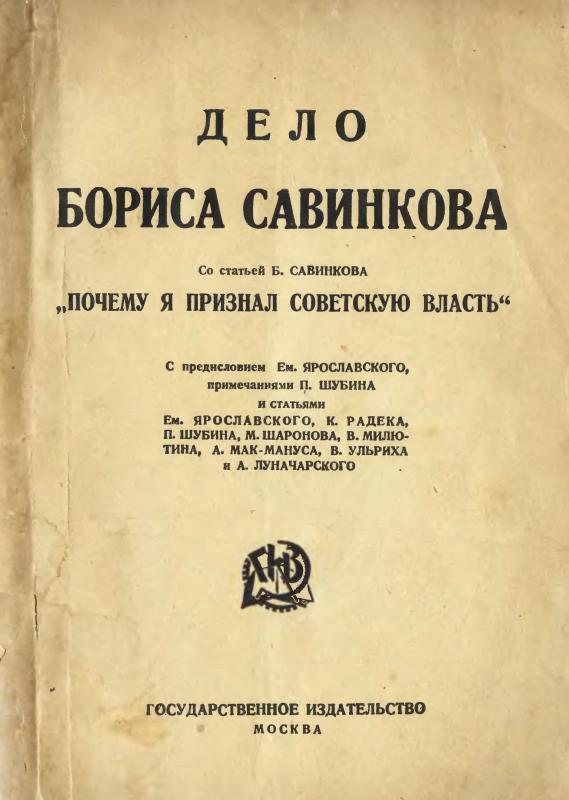 Дело Бориса Савинкова