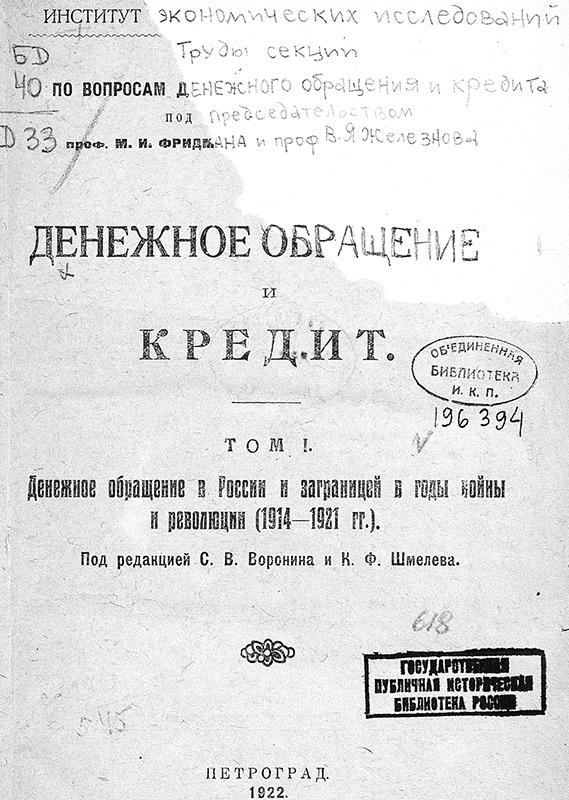 Денежное обращение и кредит. Т. 1. Денежное обращение в России и за границей в годы войны и революции <em>(1914-1921 гг.)</em>