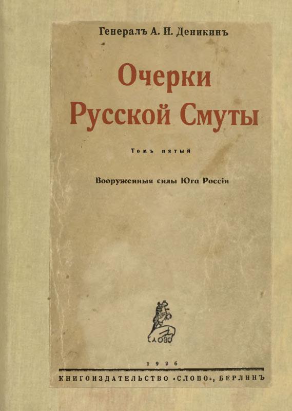 Очерки русской смуты. Т. V. Вооруженные силы Юга России