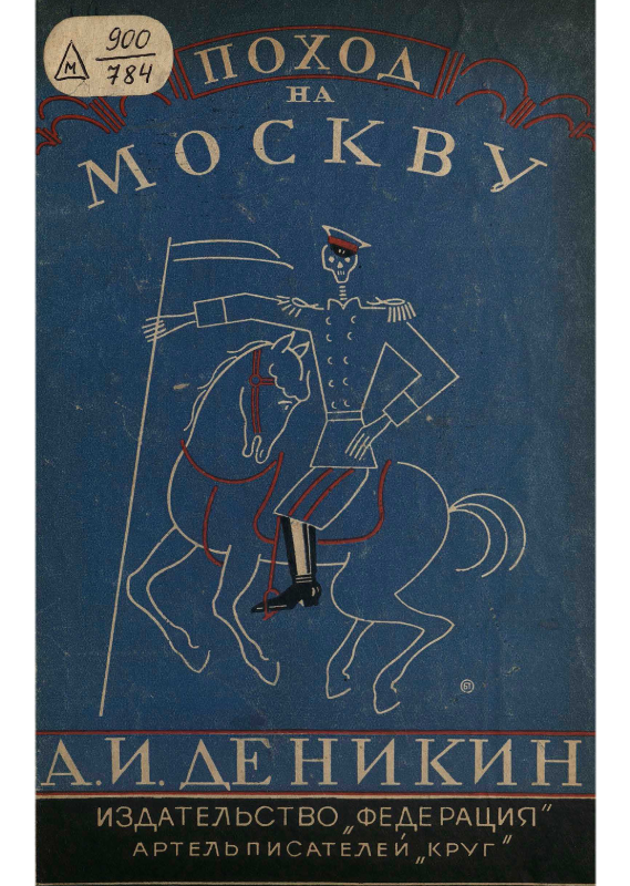 Поход на Москву