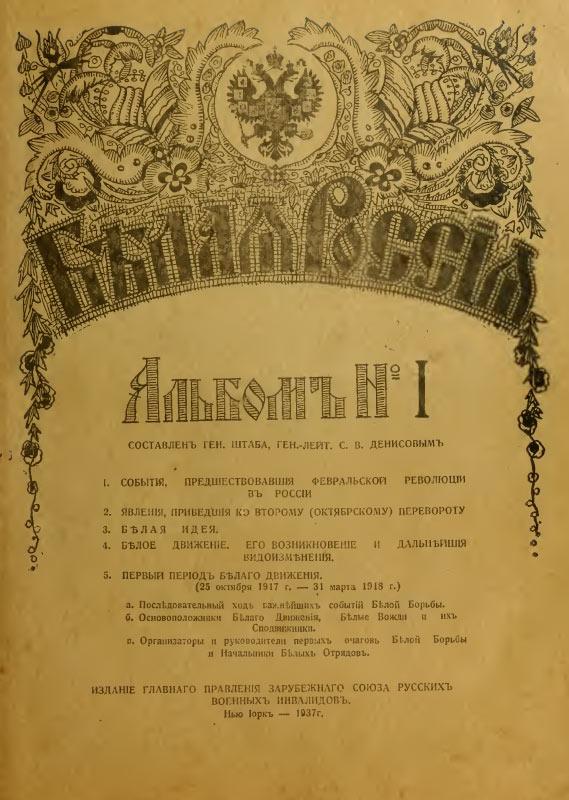 Белая Россия. Альбом №1