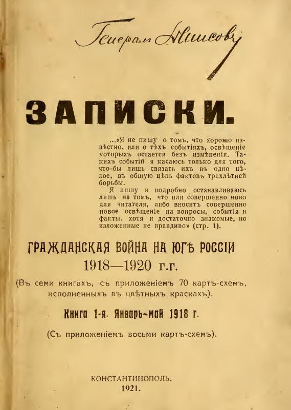 Записки. Гражданская война на Юге России, 1918-1920 гг.