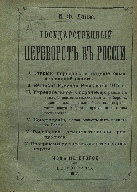 Государственный переворот в России
