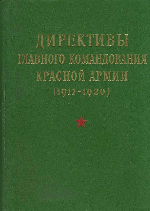 Директивы главного командования Красной Армии