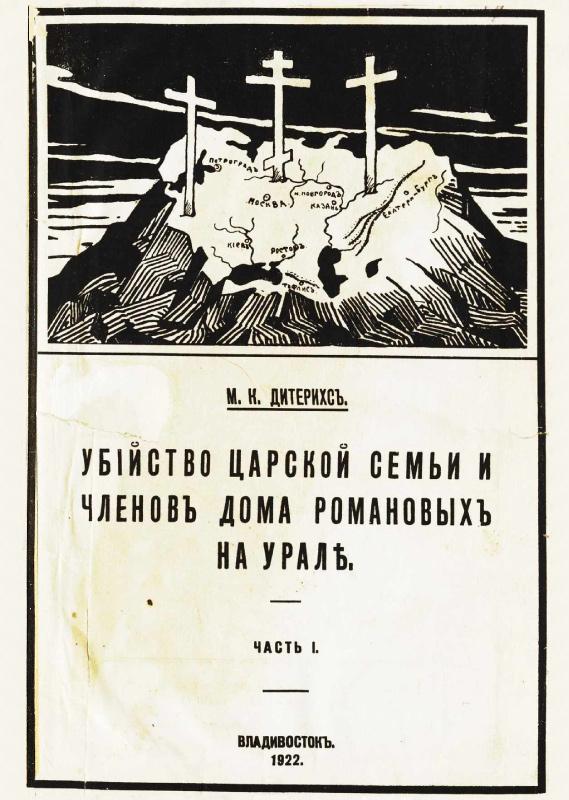 Убийство царской семьи и членов Дома Романовых на Урале. Ч. I. Причины, цели и следствия