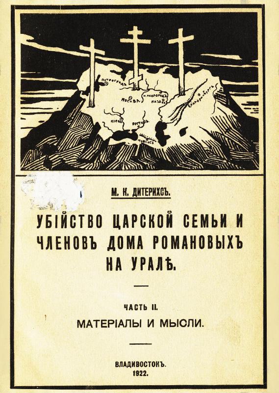 Убийство царской семьи и членов Дома Романовых на Урале. Ч. <strong>II</strong>. Материалы и мысли