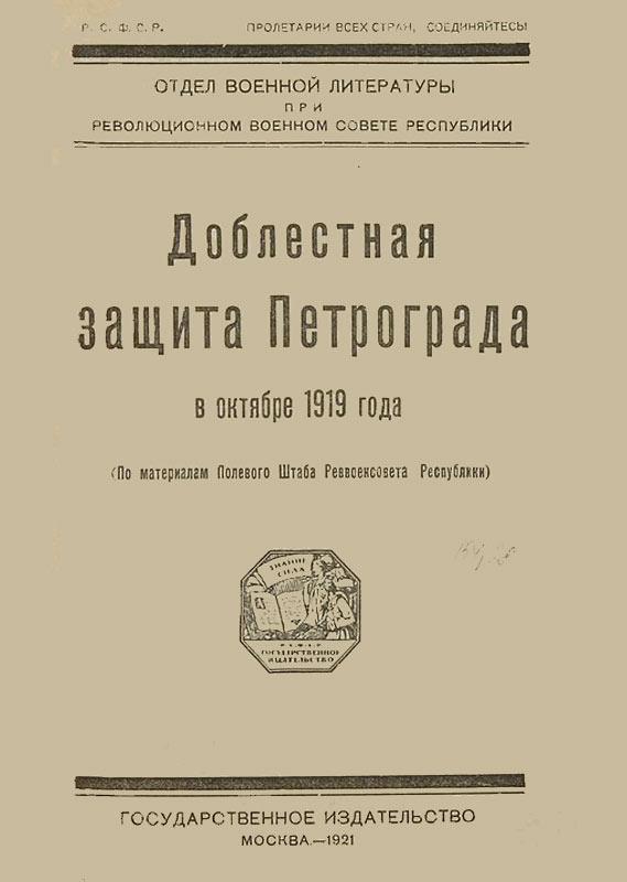 Доблестная защита Петрограда в октябре 1919 года