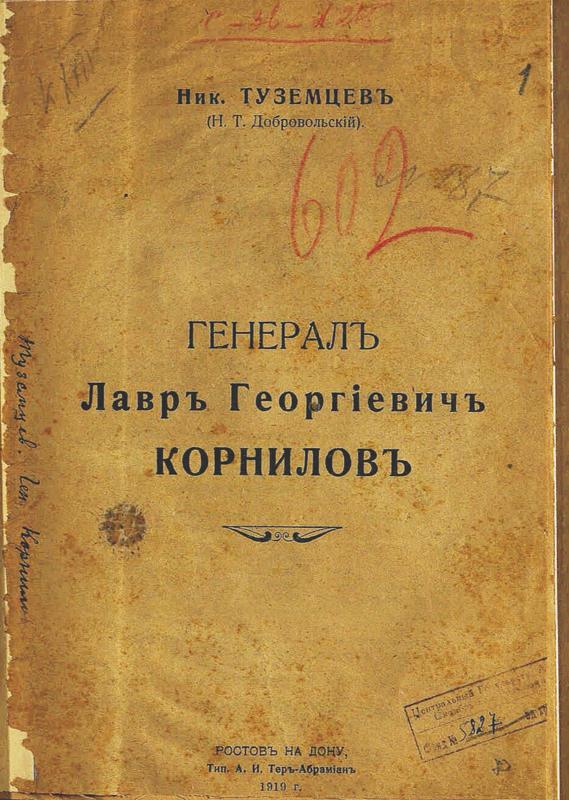 Добровольский Н. Т. Генерал Лавр Георгиевич Корнилов