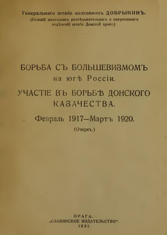 Борьба с большевизмом на Юге России. Участие в борьбе Донского казачества. Февраль 1917 — март 1920