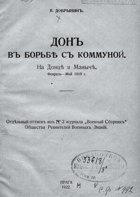 Дон в борьбе с коммуной. На Донце и Маныче. Февраль-май 1919 г.