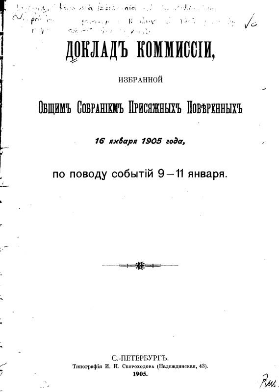 Доклад комиссии, избранной общим собранием присяжных поверенных 16 января 1905 года, по поводу событий 9-11 января