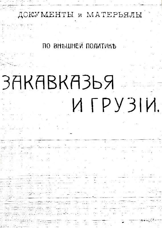 Документы и материалы по внешней политике Закавказья и Грузии