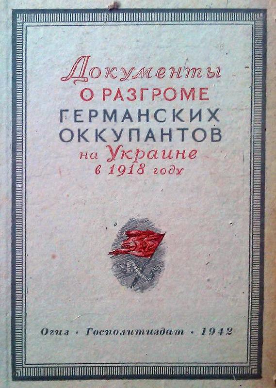 Документы о разгроме германских оккупантов на Украине в 1918 году