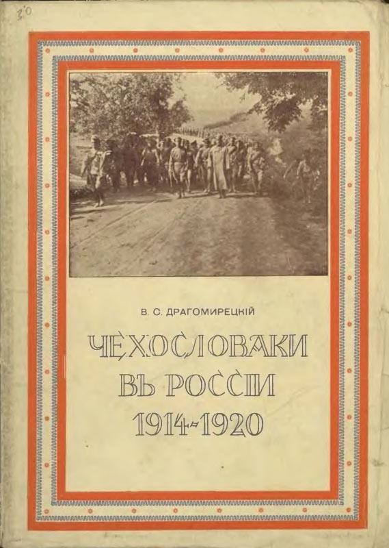 Чехословаки в России. 1914-1920