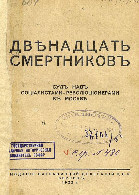 Двенадцать смертников. Суд над социалистами-революционерами в Москве