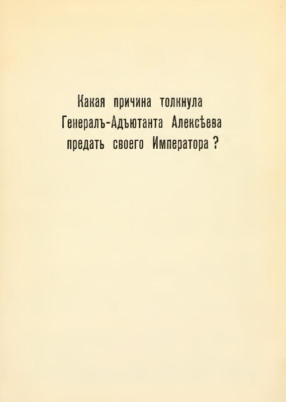 Какая причина толкнула генерал-адъютанта Алексеева предать своего императора