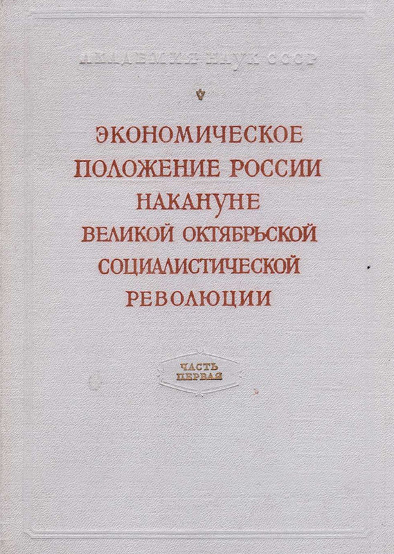 Экономическое положение России накануне Великой Октябрьской социалистической революции. Март-октябрь 1917 г. Ч. 1
