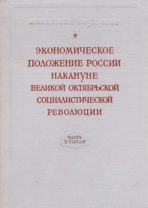 Экономическое положение России накануне Великой Октябрьской социалистической революции. Март-октябрь 1917 г. Ч. 2