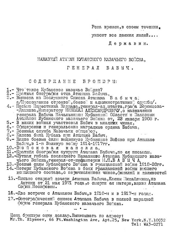 Наказный атаман Кубанского казачьего войска генерал Бабыч
