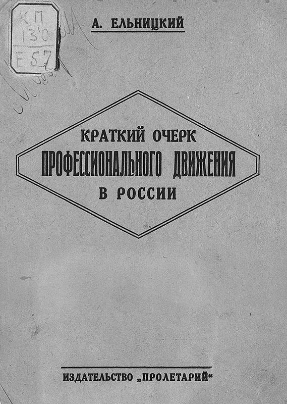 Краткий очерк профессионального движения в России