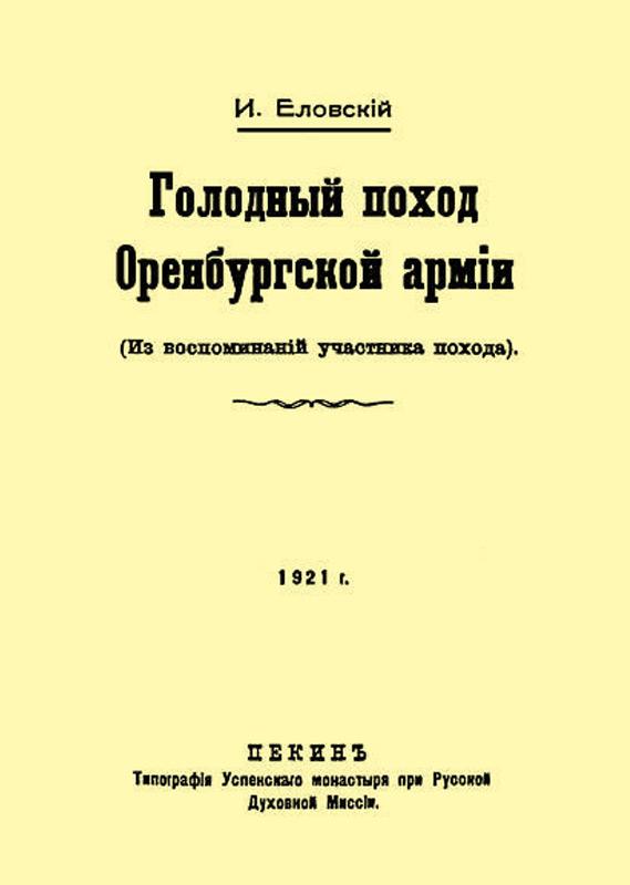 Голодный поход Оренбургской армии